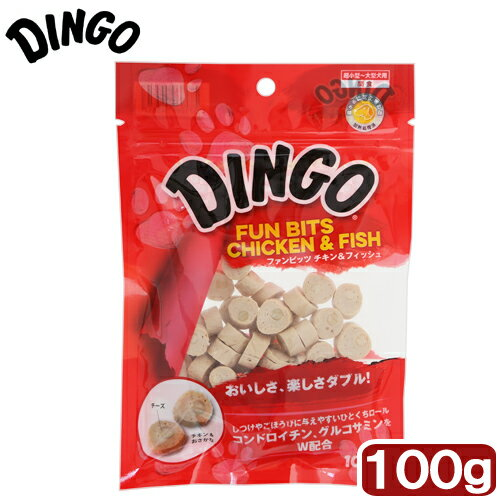ディンゴ ファンビッツ チキン&フィッシュ 100g 関東当日便