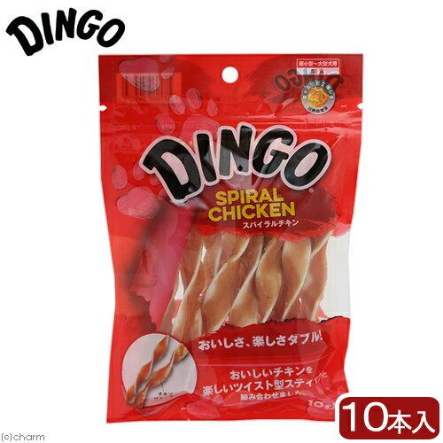 ディンゴ スパイラルチキン 10本入 関東当日便