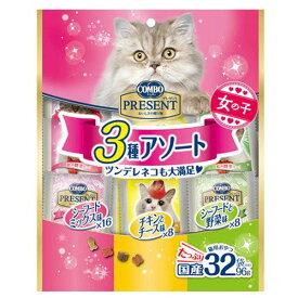 日本ペット コンボ プレゼント キャット おやつ 女の子3種アソート 96g(3g×32袋) 関東当日便
