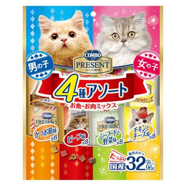 日本ペット コンボ プレゼント キャット おやつ 男の子・女の子4種アソート お魚・お肉ミックス 96g(3g×32袋) 関東当日便