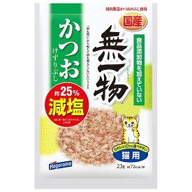 はごろもフーズ 無一物 かつお けずりぶし 減塩 23g 関東当日便
