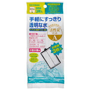 コトブキ工芸kotobukiプロフィットフィルターF1・2/X1・2用活性炭マットA3枚入6袋入り【HLS_DU】関東当日便