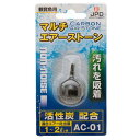 日本動物薬品 ニチドウ マルチエアーストーン活性炭 AC−01 関東当日便