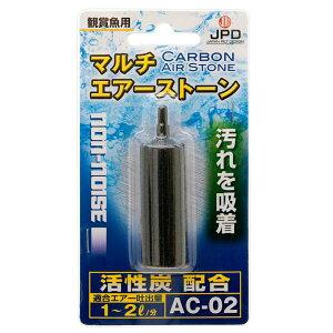 日本動物薬品 ニチドウ マルチエアーストーン活性炭 AC−02 関東当日便