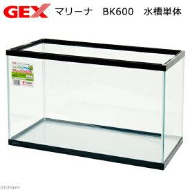 GEX マリーナ BK600 水槽 単体 お一人様1点限り 関東当日便