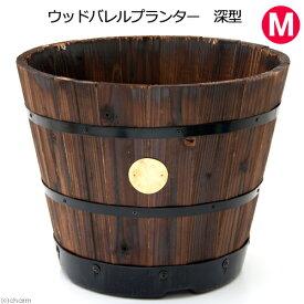ウッドバレルプランター 深型 M 関東当日便