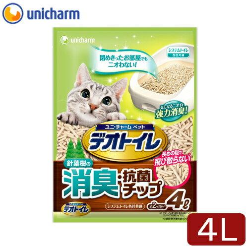 デオトイレ 飛び散らない針葉樹の消臭・抗菌チップ 4L 猫 猫砂 お一人様4点限り 関東当日便