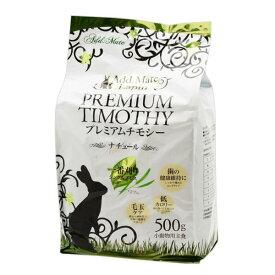 アドメイト ラパン プレミアムチモシー ナチュール シングルプレス 500g 関東当日便