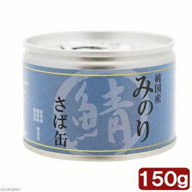 日本のみのりのさば缶 150g 犬猫用 さば缶 鯖缶 関東当日便