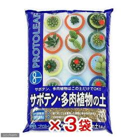 お一人様1点限り サボテン・多肉植物の土 14L プロトリーフ 3袋入り 関東当日便