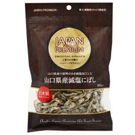 アスク ジャパンプレミアム 山口県産 減塩にぼし 80g 関東当日便
