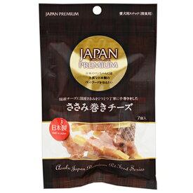アスク ジャパンプレミアム ささみ巻きチーズ 7個 関東当日便