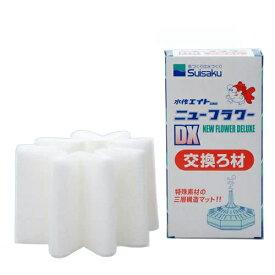 水作 ニューフラワー DX 交換ろ材 関東当日便