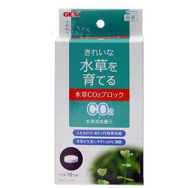 GEX きれいな水草を育てる 水草CO2ブロック 10錠入 ジェックス 関東当日便