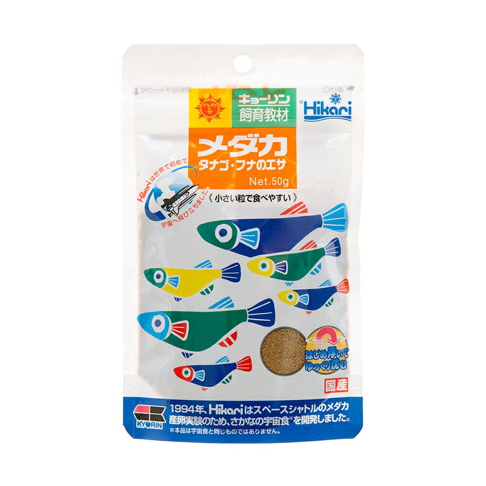 キョーリン メダカ・タナゴ・フナのエサ 50g 日本産淡水魚 めだか 餌 えさ 関東当日便