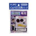 日本動物薬品 ニチドウ 交換用 ノンノイズ S100用交換パーツ 関東当日便