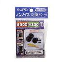 日本動物薬品 ニチドウ 交換用 ノンノイズ S200・W300兼用交換パーツ 関東当日便