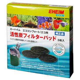 エーハイム 活性炭フィルターパッド 3枚入 エコ/コンフォート専用ろ材 関東当日便