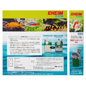 活性炭フィルターパッド3枚入エコ/コンフォート