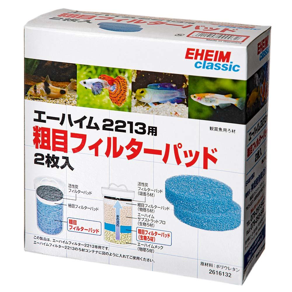 エーハイム 粗目フィルターパッド 2枚入 2213専用ろ材(ろ材コンテナ専用) 関東当日便