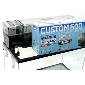 GEX グランデカスタム600 60cm水槽用上部フィルター ジェックス お一人様2点限り 関東当日便