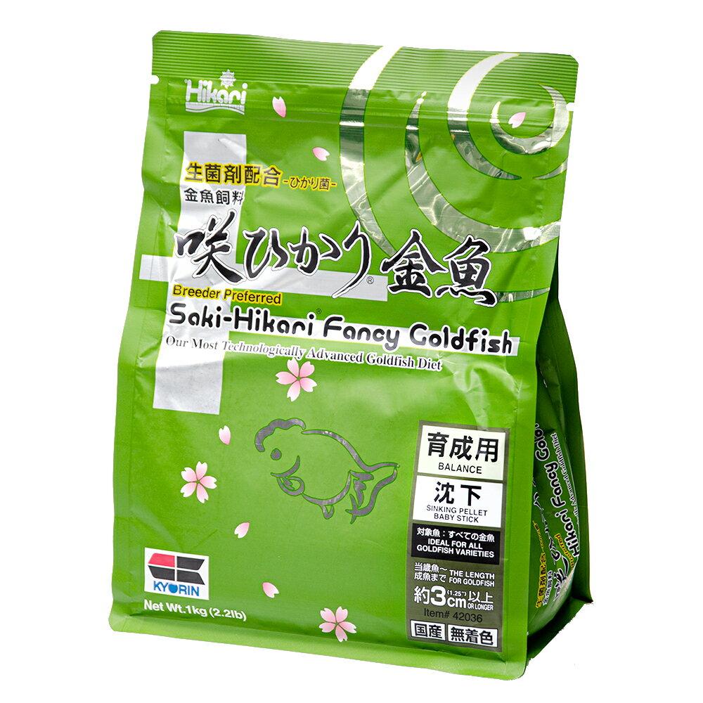 緑 キョーリン 咲ひかり金魚 育成用 沈下 1kg 金魚のえさ 関東当日便