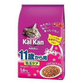 カルカン ドライ 11歳から用 毛玉ケア かつおとチキン味 1.6kg キャットフード カルカン 超高齢猫用 関東当日便