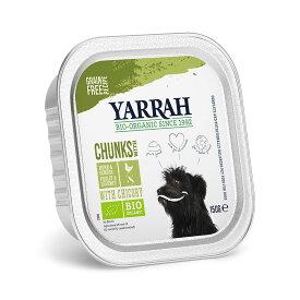 YARRAH(ヤラー) チキンと野菜のドッグチャンク 150g 正規品 ドッグフード YARRAH ヤラー 関東当日便
