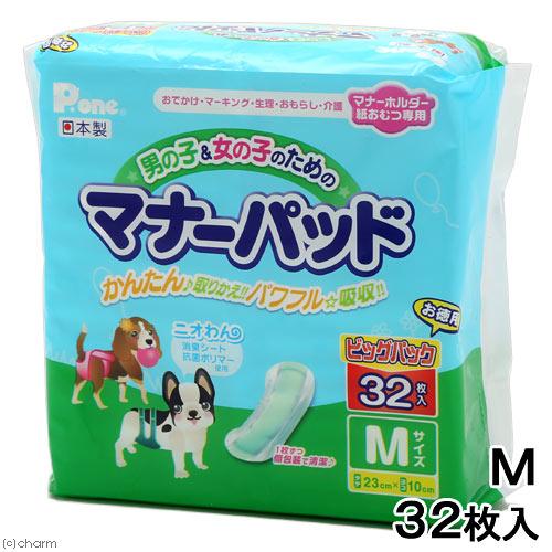 国産 男の子&女の子のためのマナーパッド 交換式 M ビッグパック 32枚 おもらし ペット 関東当日便
