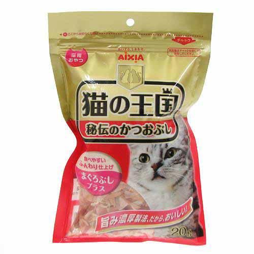 アイシア 猫の王国 秘伝のかつおぶし まぐろぶしプラス 20g キャットフード 猫の王国 関東当日便