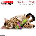 ダッドウェイ マイティーマウス 猫 猫用おもちゃ ねずみ 関東当日便