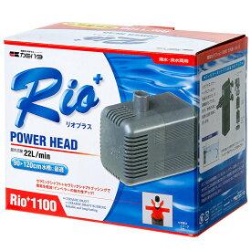 50Hz カミハタ Rio+(リオプラス) 1100 流量22リットル/分(東日本用) 関東当日便