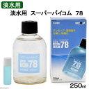 淡水用 スーパーバイコム 78 250ml バクテリア 熱帯魚 観賞魚 関東当日便