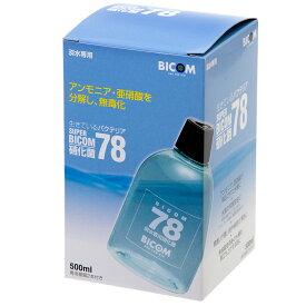 淡水用 スーパーバイコム 78 500ml バクテリア 熱帯魚 観賞魚 関東当日便