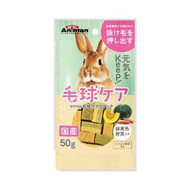 ミニアニマン ウサギの毛球ケアスナック 50g うさぎ おやつ ドギーマン 関東当日便