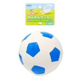 スーパーキャット わんわんサッカー ブルー 犬 犬用おもちゃ 関東当日便