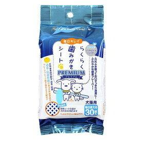 スーパーキャット らくらく歯みがきシート プレミアム 30枚入 犬 猫用歯磨き 歯みがき 関東当日便