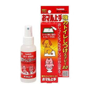 トーラス 愛犬愛猫用 おマル上手 100ml 関東当日便