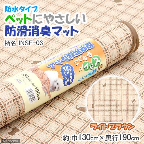簡易梱包 ペットにやさしい防滑消臭マット 防水タイプ 130X190cm INSF−03 関東当日便
