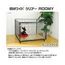 □アウトレット品 extail 6Mワイド クリアー ROOMY ランプブラック 犬用 同梱不可 沖縄別途送料 訳あり 関…
