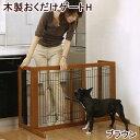 リッチェル 木製おくだけゲート ハイ ブラウン 犬・ペット用 ゲート 柵 フェンス 関東当日便