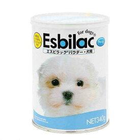 共立製薬 エスビラックパウダー犬用 340g 授乳期〜幼犬・成犬・高齢犬用 犬 ミルク 関東当日便