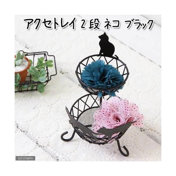 アクセトレイ 2段 ネコ 猫 雑貨 関東当日便