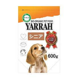 YARRAH(ヤラー) オーガニックドッグフード シニア 600g 正規品 ドッグフード YARRAH ヤラー 関東当日便