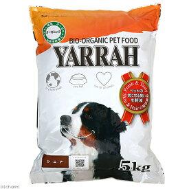 YARRAH(ヤラー) オーガニックドッグフード シニア 5kg 正規品 沖縄別途送料 関東当日便