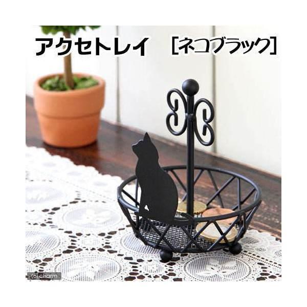 アクセトレイ ネコ 猫 雑貨 関東当日便