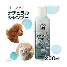 ダーマケアー ナチュラルシャンプー 250mL 犬 猫用シャンプー 関東当日便