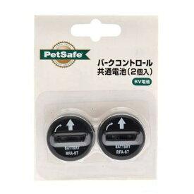 ラジオシステムズ バークコントロール共通電池  2個入り 6V 関東当日便
