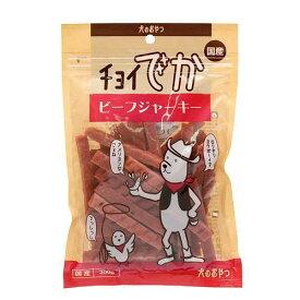 わんわん チョイでか びーふじゃーきー 200g 犬 おやつ 関東当日便