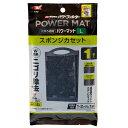 GEX 簡単ラクラクフィルター スポンジカセットWパワー L ジェックス 関東当日便